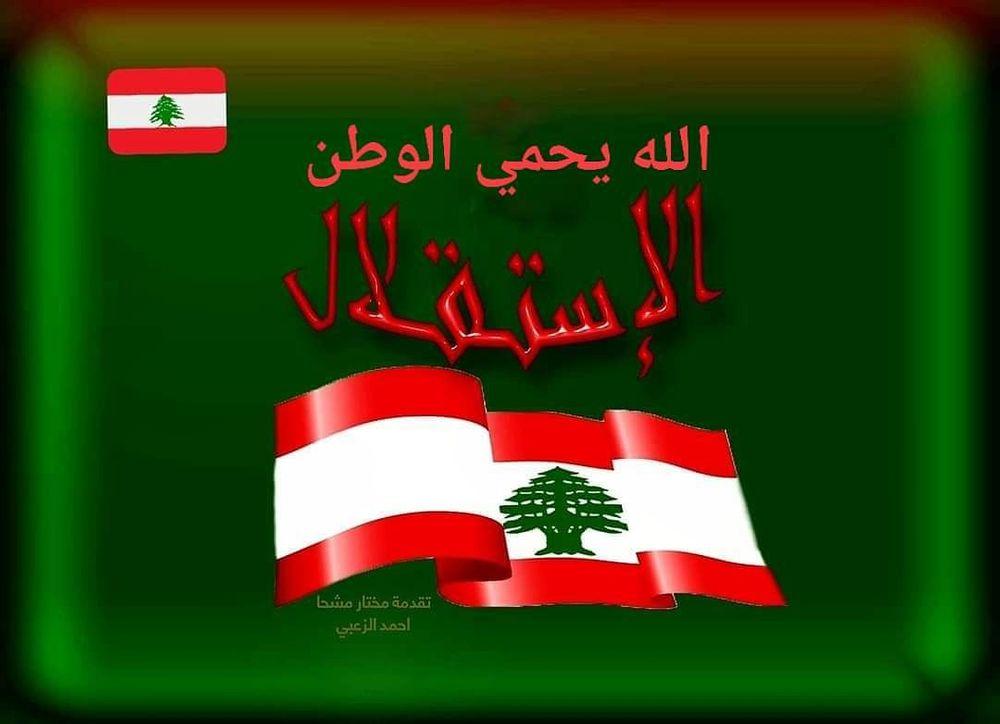 Photo in Random #لبنان lebanon
